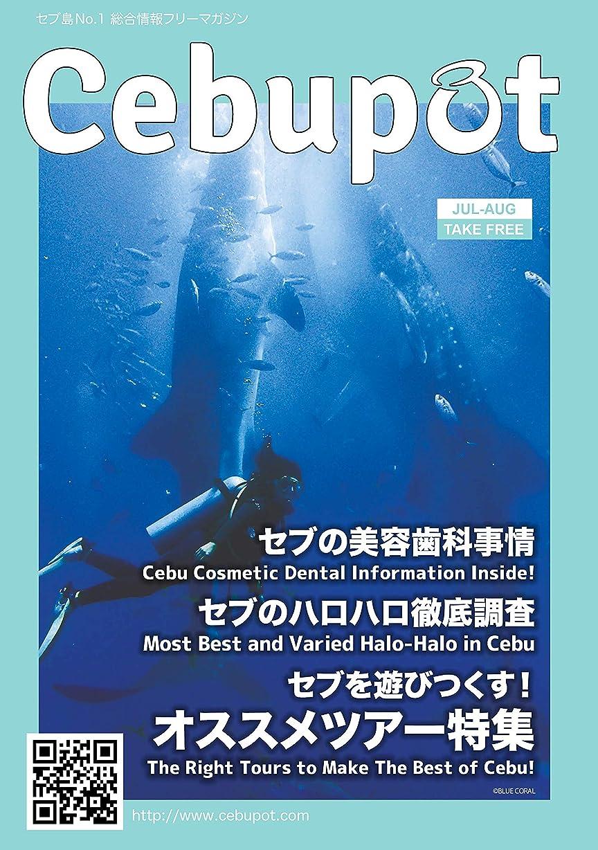 変動する感情フェリーセブポットマガジン 2019年 7-8月号
