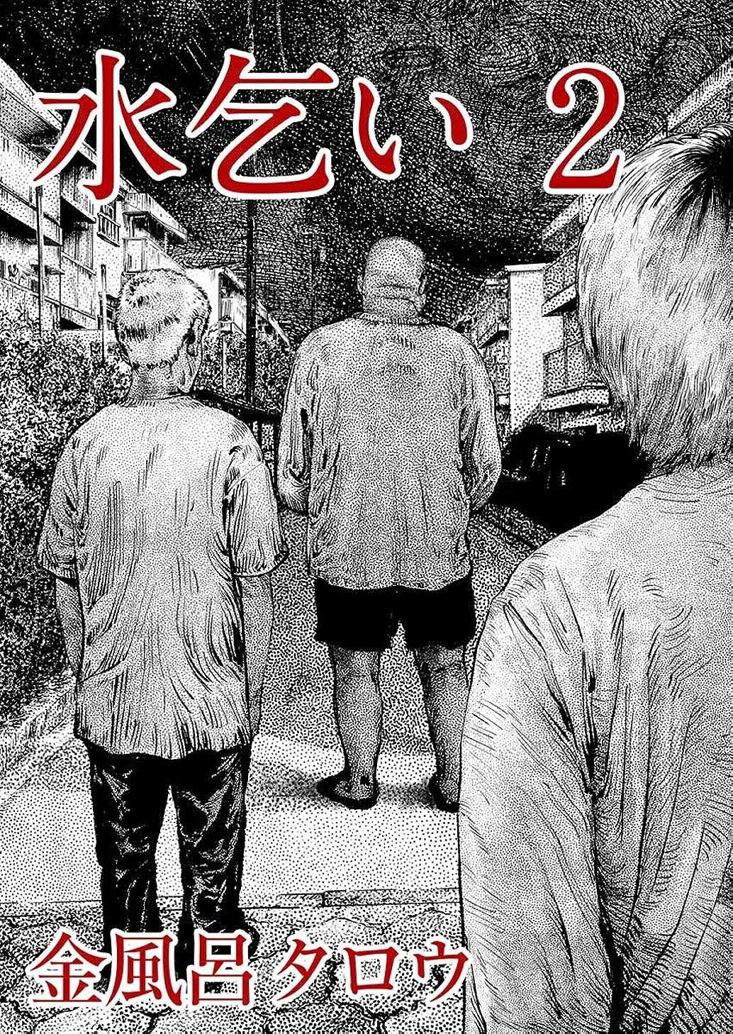 香水に勝るアヒル水乞い(2) (ヤングキングコミックス)