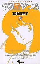 表紙: うる星やつら〔新装版〕(3) (少年サンデーコミックス)   高橋留美子