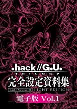 dothack_GU TRILOGY Art Book Digital Version volume 1 (Japanese Edition)