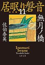 表紙: 無月ノ橋 居眠り磐音(十一)決定版 (文春文庫) | 佐伯 泰英
