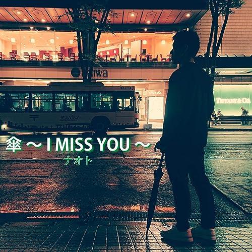 傘 ~I MISS YOU~