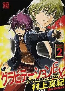グラビテーションEX. (2) (バーズコミックス ガールズコレクション)
