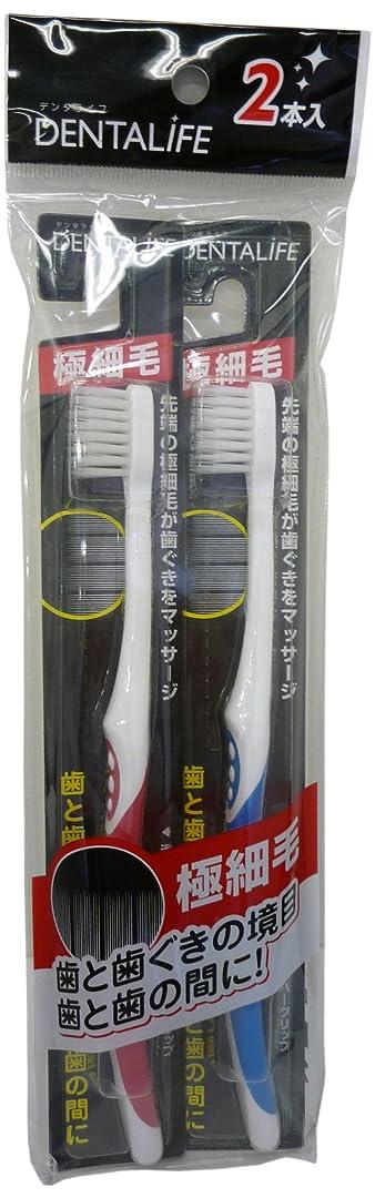 離れて争いの頭の上お徳用 DELTALIFE(デンタライフ)極細毛歯ブラシ 2P ふつう×12ヶセット(24本)