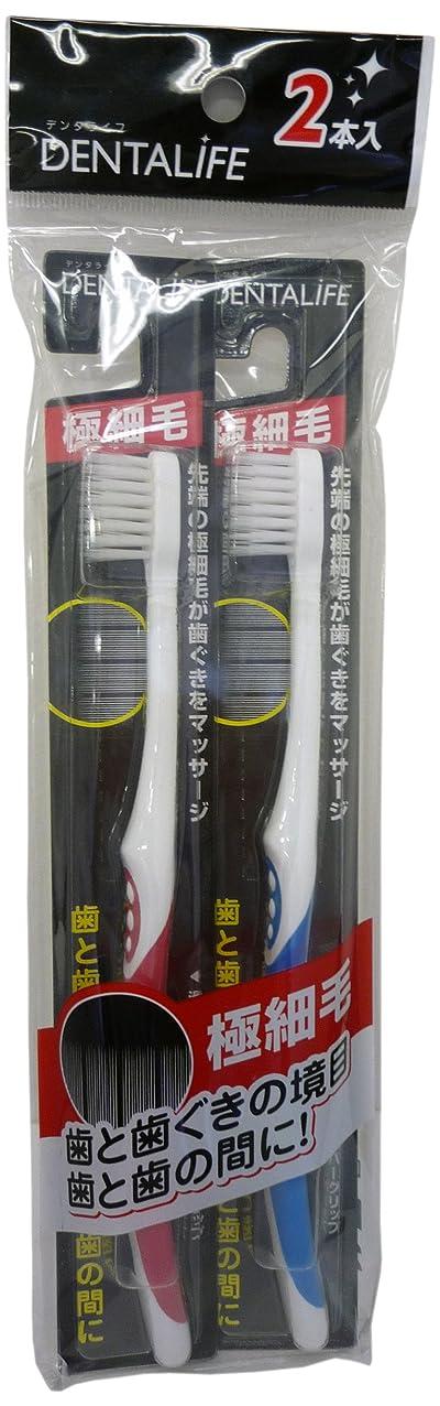 低下国勢調査再編成するお徳用 DELTALIFE(デンタライフ)極細毛歯ブラシ 2P ふつう×12ヶセット(24本)