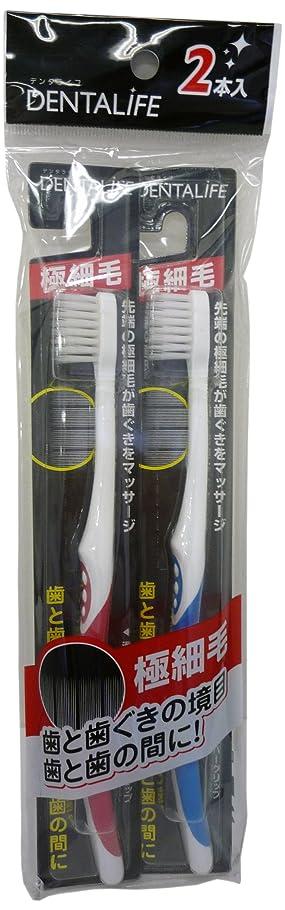 シネウィモールス信号賠償お徳用 DELTALIFE(デンタライフ)極細毛歯ブラシ 2P ふつう×12ヶセット(24本)