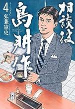 相談役 島耕作(4) (モーニング KC)