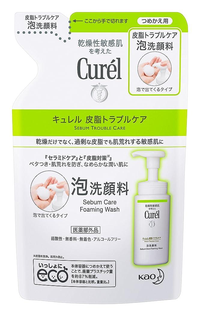 涙が出る混乱させる症候群キュレル 皮脂トラブルケア泡洗顔料 つめかえ用 130ml