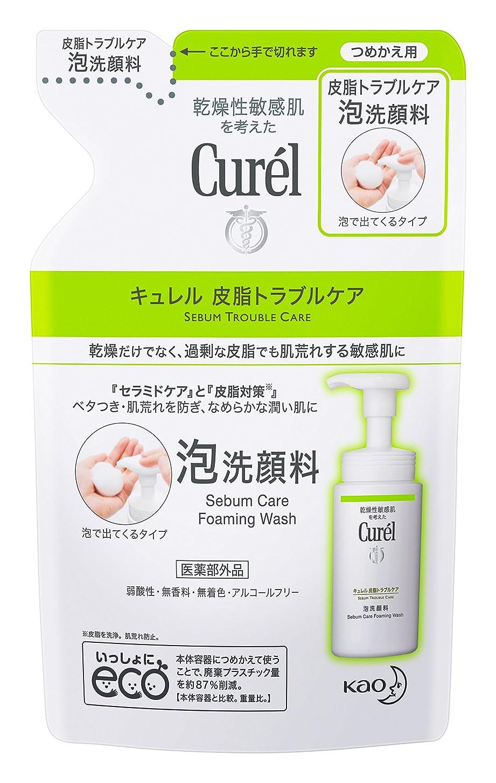 気性囲い抽選キュレル 皮脂トラブルケア泡洗顔料 つめかえ用 130ml