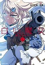 白い魔女 美しきスナイパー 1 (バンブーコミックス)