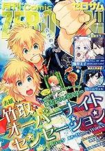 コミックZERO-SUM 2015年 11 月号