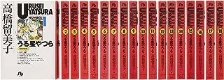 うる星やつら 文庫版 コミック 全18巻完結セット (小学館文庫)