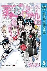 フルチャージ!! 家電ちゃん 5 (ジャンプコミックスDIGITAL) Kindle版