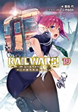 RAIL WARS! 19 日本國有鉄道公安隊 (レールウォーズ)