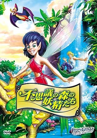 不思議の森の妖精たち [DVD]
