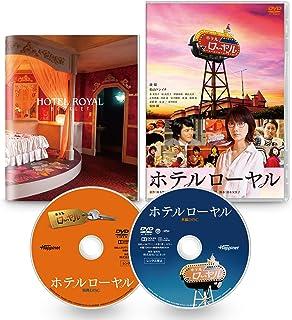 ホテルローヤル [DVD]