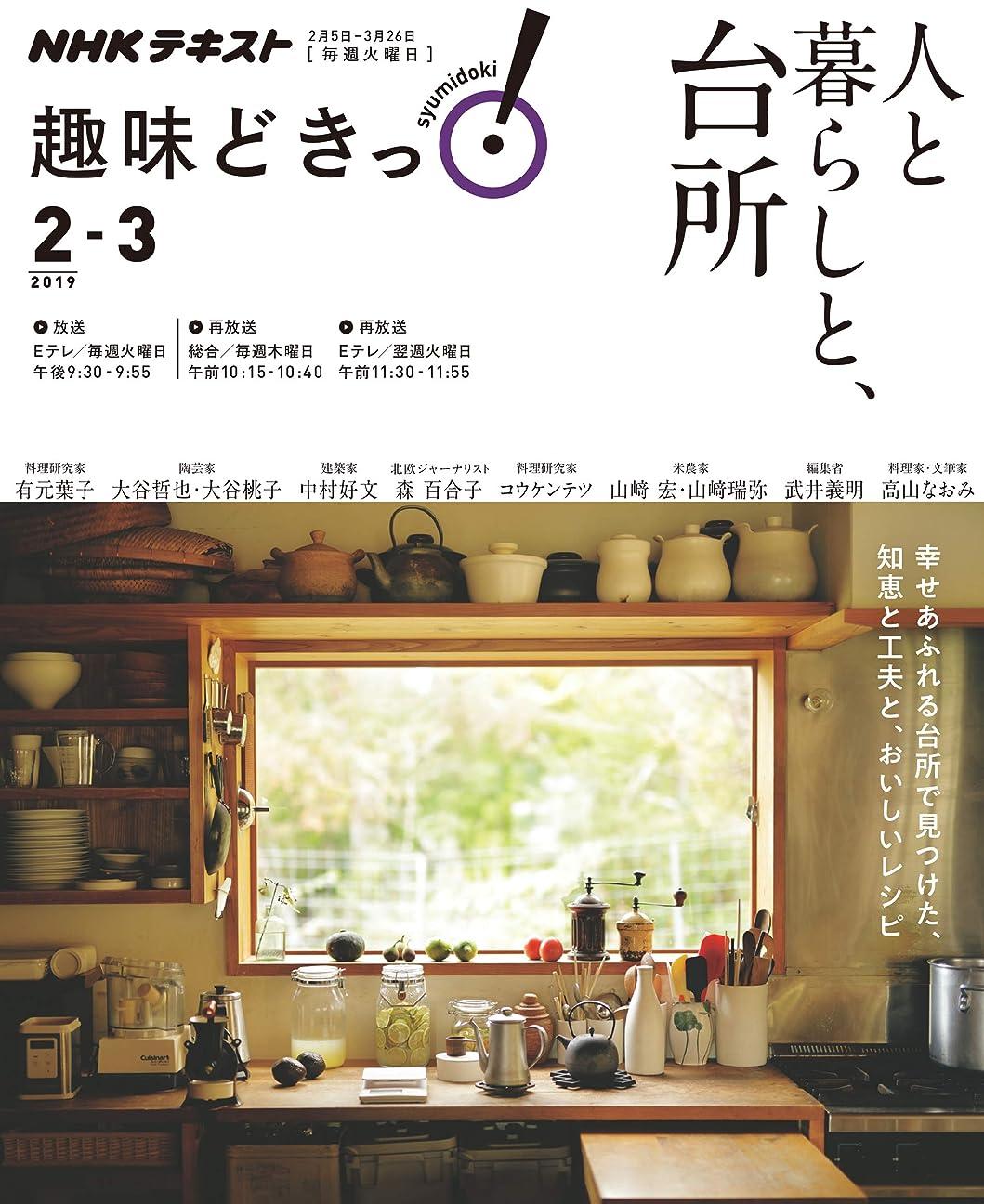別の疲労慰めNHK 趣味どきっ!(火曜) 人と暮らしと、台所 2019年 2月~3月 [雑誌] (NHKテキスト)