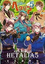 表紙: ヘタリア 5 Axis Powers (バーズ エクストラ) | 日丸屋秀和