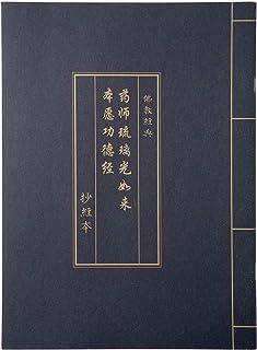 薬師瑠璃光如来本願経 薬師仏経 写経用紙セット 筆金色 なぞり書き - 仏教経典を学ぶ 練習用 健康のために祈る