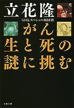 表紙: がん 生と死の謎に挑む (文春文庫) | NHKスペシャル取材班
