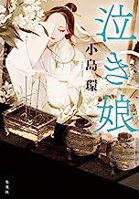 表紙: 泣き娘 (集英社文芸単行本) | 小島環
