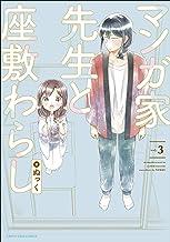 表紙: マンガ家先生と座敷わらし 3 (アース・スターコミックス) | ぬっく