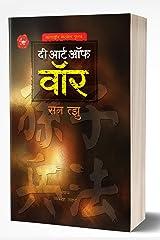 The Art Of War (Marathi Edition) Kindle Edition