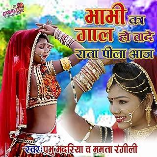 Bhabhi Ka Gaal Ho Wade Rata Pila Aaj