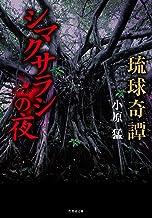 表紙: 琉球奇譚 シマクサラシの夜 (竹書房文庫) | 小原猛