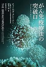 表紙: がん免疫療法の突破口【ブレイクスルー】 | チャールズ・グレーバー