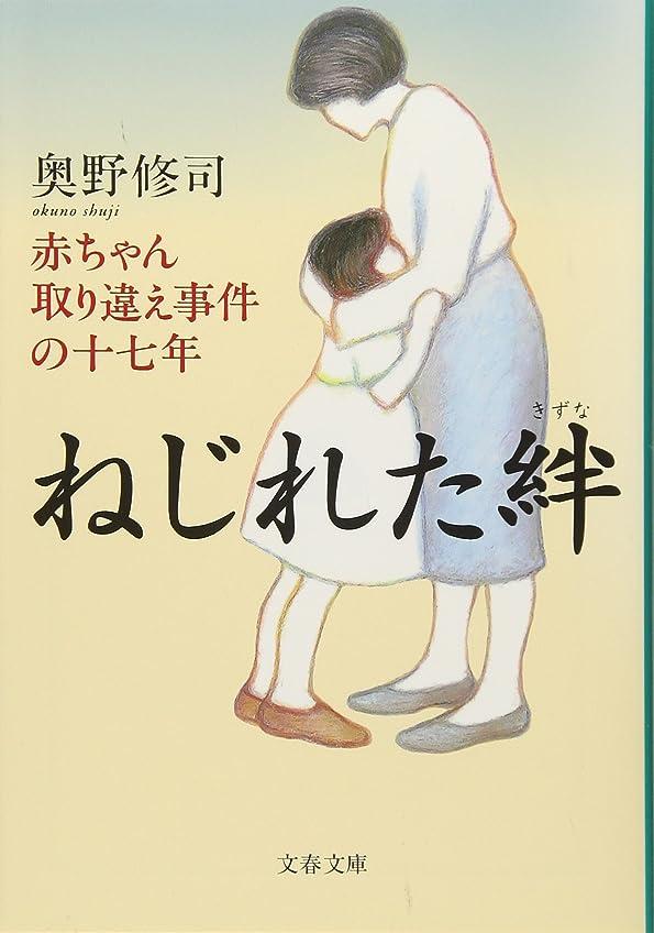 プレゼン少数放射する赤ちゃん取り違え事件の十七年 ねじれた絆 (文春文庫)