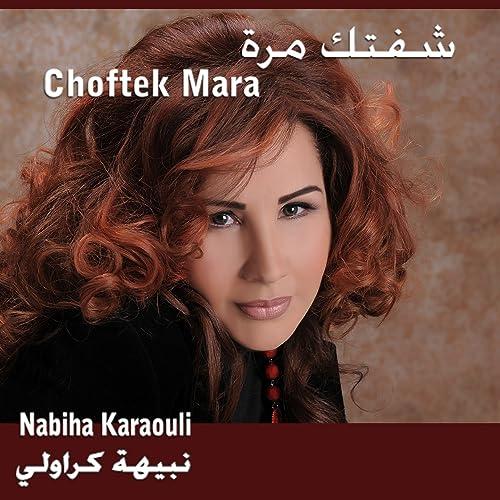 GRATUIT NABIHA MP3 MUSIC TÉLÉCHARGER KARAOULI