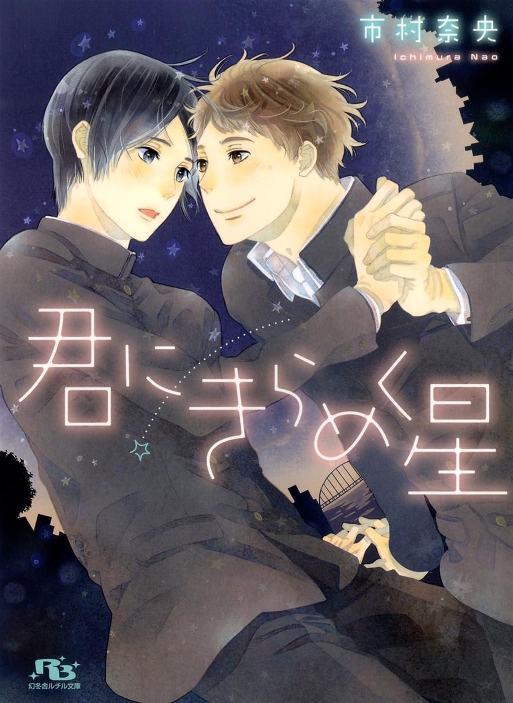 愛人救出クラック君にきらめく星 (幻冬舎ルチル文庫)