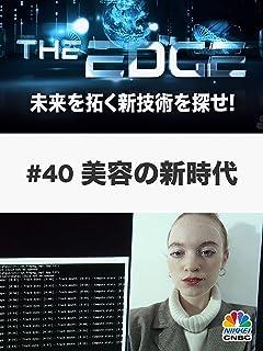 THE EDGE~未来を拓く新技術を探せ!~#41「美容の新時代」(字幕版)