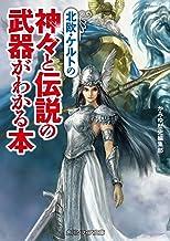 表紙: 北欧・ケルトの神々と伝説の武器がわかる本 (角川ソフィア文庫) | 末弥 純