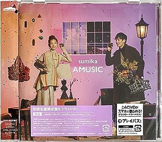 【外付け特典あり】AMUSIC (初回限定盤B) (DVD付)(B5サイズノート H ver.付)