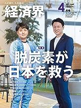 経済界 2021年 04月号 [雑誌]