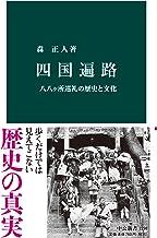 表紙: 四国遍路 八八ヶ所巡礼の歴史と文化 (中公新書) | 森正人