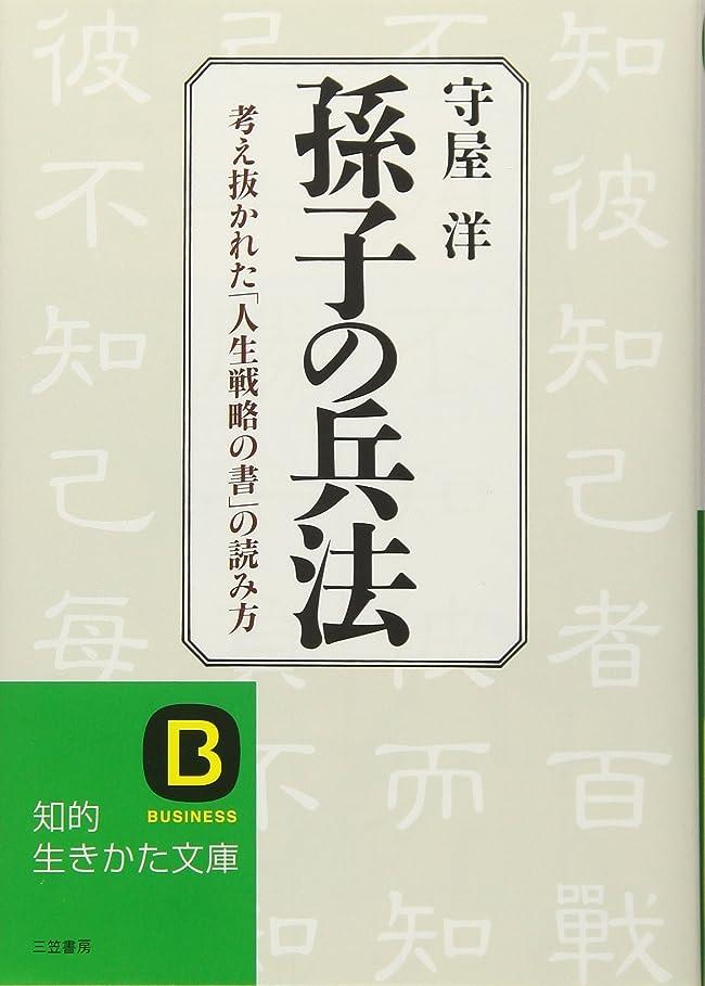 誓約香港ハンバーガー孫子の兵法 (知的生きかた文庫)