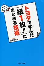表紙: トヨタで学んだ「紙1枚!」にまとめる技術   浅田 すぐる
