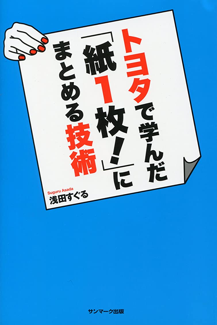 近代化毎月余韻トヨタで学んだ「紙1枚!」にまとめる技術