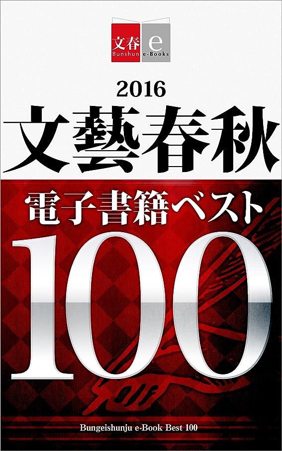 鼻クスコガチョウ2016文藝春秋電子書籍ベスト100【文春e-Books】