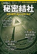 表紙: 秘密結社 世界を動かし続ける沈黙の集団 (ナショナル ジオグラフィック 別冊) | ナショナル ジオグラフィック