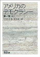 表紙: アメリカのデモクラシー 第一巻(上) (岩波文庫)   トクヴィル