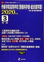 作新学院高等学校(情報科学部・総合進学部) 2020年度用 (高校別入試過去問題シリーズ E22)