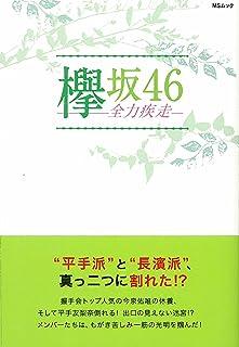 欅坂46 全力疾走 (MSムック)