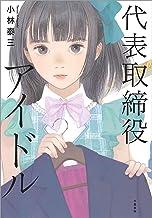 表紙: 代表取締役アイドル (文春e-book) | 小林 泰三