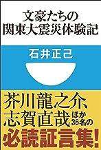 表紙: 文豪たちの関東大震災体験記(小学館101新書) | 石井正己