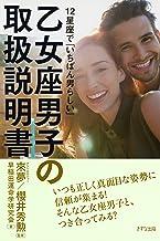表紙: 12星座で「いちばん男らしい」 乙女座男子の取扱説明書 (きずな出版) | 早稲田運命学研究会