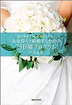 表紙: 億万長者マダムの秘伝レッスン お金持ちと結婚するための75日間プログラム   芦澤多美